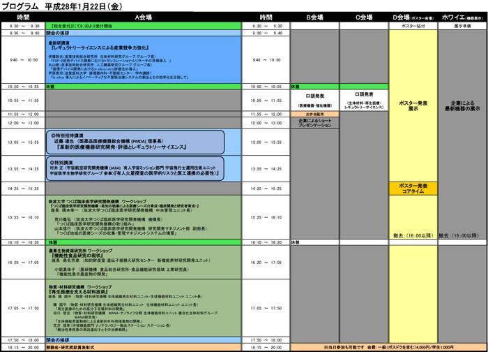 TBME2016_program_07